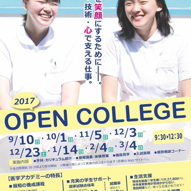Open college 2017