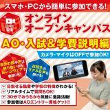 【AO入試説明編】お家で!オンラインオープンキャンパスの詳細