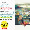 福岡デザイン&テクノロジー専門学校 コンセプトアーティスト・イラストレーター有里氏トークイベント