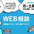 WEB相談・電話相談+コピー/京都精華大学