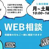 WEB相談・電話相談+コピーの詳細