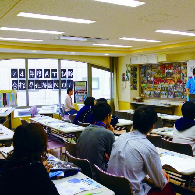 札幌スポーツ&メディカル専門学校 【特待生希望者必見!】特待生セミナー2