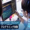 京都デザイン&テクノロジー専門学校 プログラミング体験!