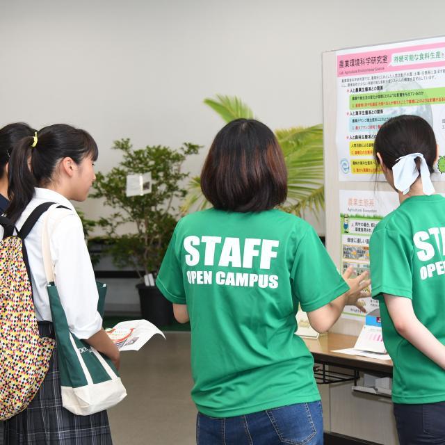 東京農業大学 オープンキャンパス2018(世田谷キャンパス)2