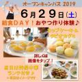 新潟調理師専門学校 給食DAY!おやつ作り体験!!