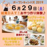 給食DAY!おやつ作り体験!!の詳細