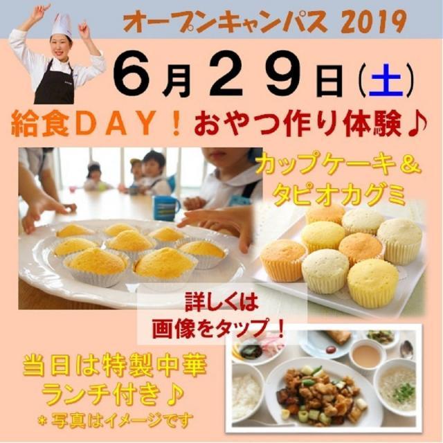 新潟調理師専門学校 給食DAY!おやつ作り体験!!1