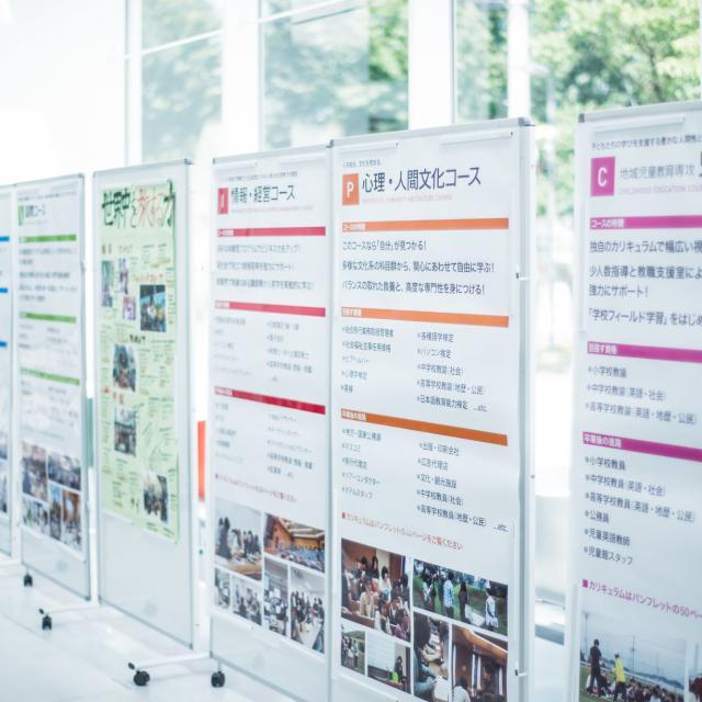 共愛学園前橋国際大学 「学生広報スタッフ」が企画運営!本学自慢のオープンキャンパス3