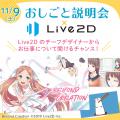 阿佐ヶ谷美術専門学校 Live2Dチーフデザイナーがゲスト!【おしごと説明会】開催