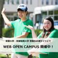 常磐大学 WEBオープンキャンパス開催中!