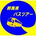 ★夏休み特別企画★群馬県バスツアー