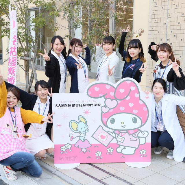 名古屋医療秘書福祉専門学校 オープンキャンパス1