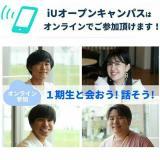 【オンラインで参加】10/25(日)1期生と交流会の詳細