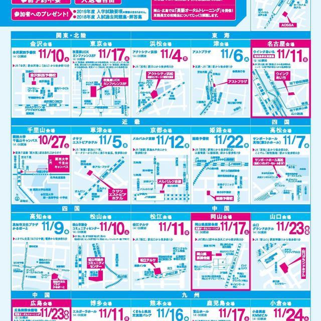 関西大学 入試説明会英語オータムトレーニング~岡山会場~2