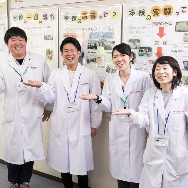日本分析化学専門学校 1月度  オープンキャンパス☆彡1