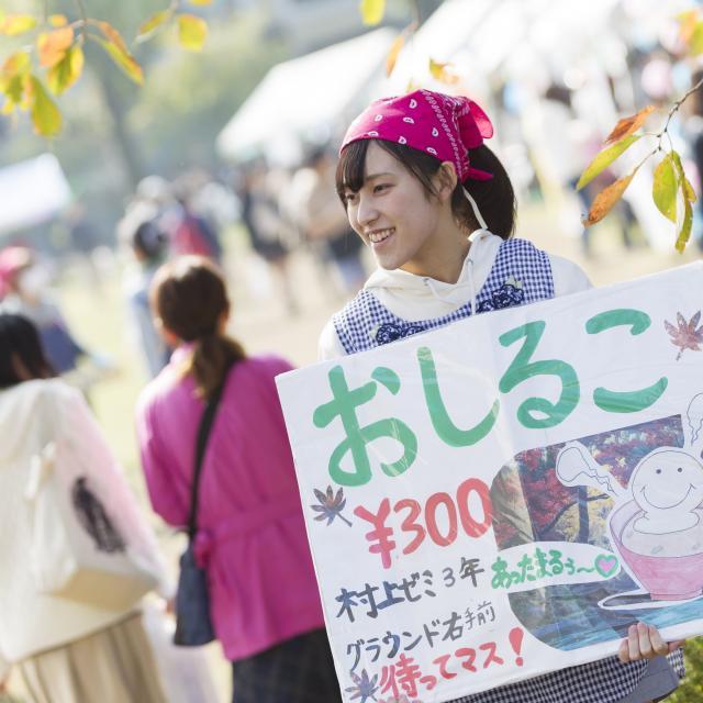 跡見学園女子大学 11/2(土)オープンキャンパス&紫祭同時開催!in新座1