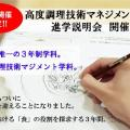 辻調理師専門学校 ~☆ 3年制「 高度マネジメント学科」進学説明会 ☆~
