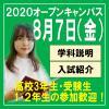 福岡女子短期大学 8/7(金)「2020夏のオープンキャンパス」開催!