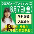 8/7(金)「2020夏のオープンキャンパス」開催!/福岡女子短期大学