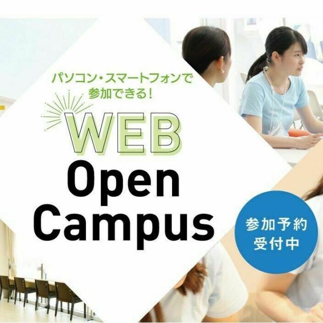 京都ノートルダム女子大学 6月14日(日)WEBオープンキャンパス1