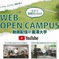 麗澤大学 オンライン個別相談!専門スタッフによるZoomで何でも相談会