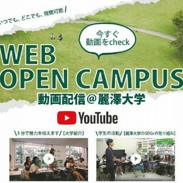 麗澤大学 オンライン個別相談!専門スタッフによるZoomで何でも相談会1