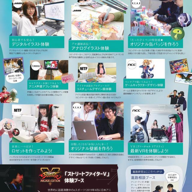 日本アニメ・マンガ専門学校 【長野県】カレッジフェスタin長野3