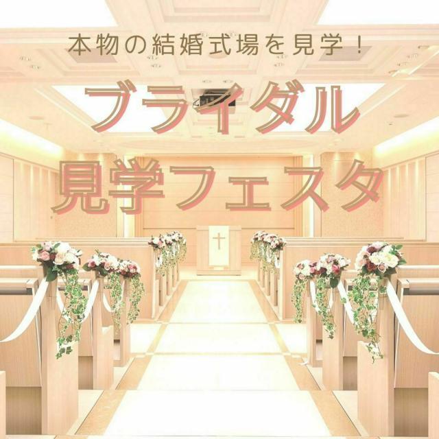 京都ホテル観光ブライダル専門学校 3/23(水)結婚式場を見に行こう!ブライダル見学フェスタ♪1