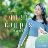 オープンキャンパス~7月11日開催~の詳細