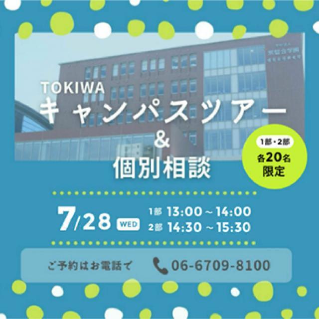 常磐会短期大学 TOKIWAキャンパスツアー&個別相談1