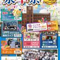 泉華祭(学園祭)/大阪河崎リハビリテーション大学
