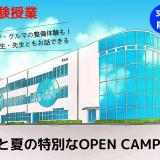 【オープンキャンパス】春と夏の体験授業の詳細