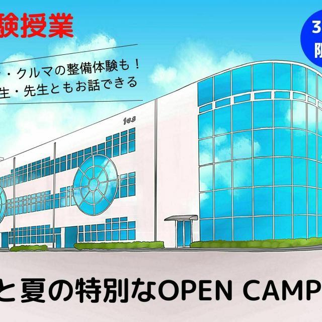 ホンダテクニカルカレッジ関西 【オープンキャンパス】春と夏の体験授業1