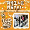 沖縄こども専門学校 【特待生の9割が参加!】特待生・入試対策セミナー