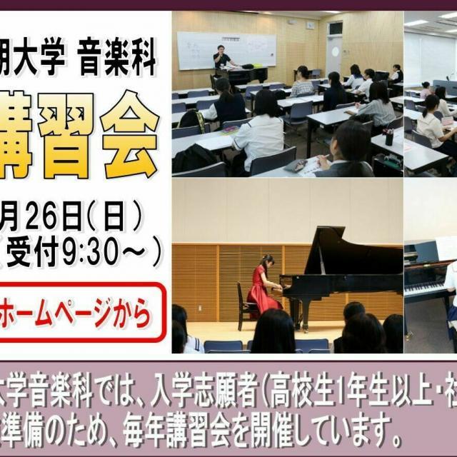 福岡女子短期大学 【音楽科】9/26(日)開催「音楽講習会」1