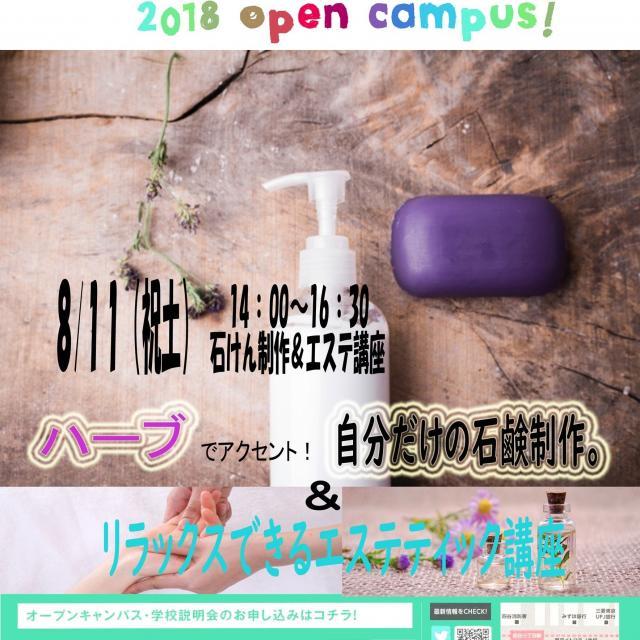 マリールイズ美容専門学校 マリールイズでイベントに参加しよう!1
