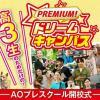 東京スクール・オブ・ビジネス 5/30プレミアムドリームキャンパス!AOプレスクール開校式