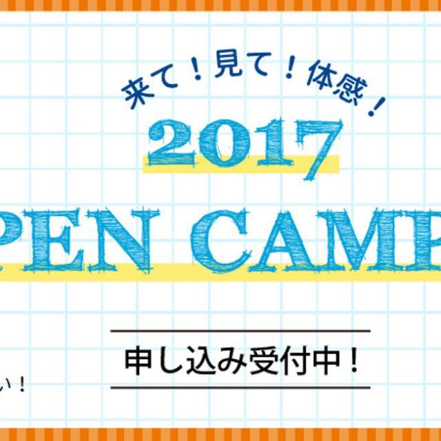 来て!見て!体感!2017 OPEN CAMPUS