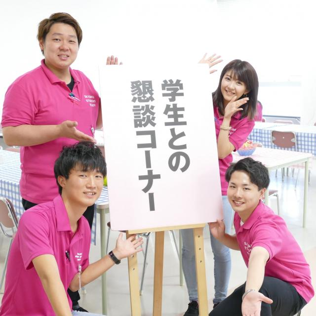 埼玉学園大学 11月17日(土)オープンキャンパス情報!1