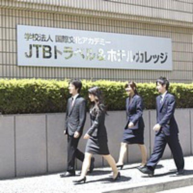 JTBトラベル&ホテルカレッジ JTBの事がわかる♪学校説明会!1