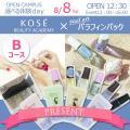 コーセー美容専門学校 8/8 選べる体験【Bコース】ネイル/パラフィンパック