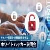 京都デザイン&テクノロジー専門学校 ホワイトハッカー説明会