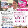 岡山・建部医療福祉専門学校 2019年 2月・3月 オープンキャンパス