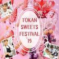 東京観光専門学校 TOKAN SWEETS FESTIVAL