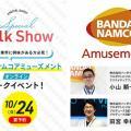 福岡デザイン&テクノロジー専門学校 株式会社バンダイナムコアミューズメント オンラインイベント!