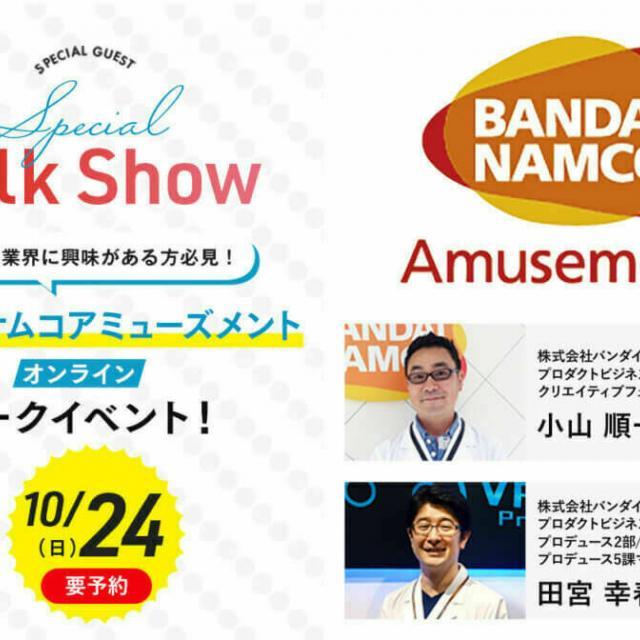 福岡デザイン&テクノロジー専門学校 株式会社バンダイナムコアミューズメント オンラインイベント!1