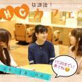理容美容専門学校西日本ヘアメイクカレッジ NHC Cafe OPEN【高校生限定!】