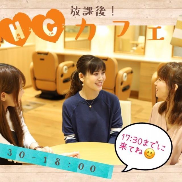 理容美容専門学校西日本ヘアメイクカレッジ NHC Cafe OPEN【高校生限定!】1