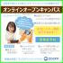 辻学園栄養専門学校 【全学年対象】オンライン入試&学費説明会2