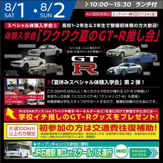 専門学校 日産栃木自動車大学校 GT-R道ここに極まれり!ワクワク夏のGT-R推し会21